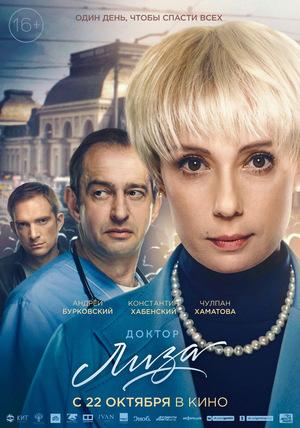 Фильм «Доктор Лиза» (2020)