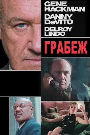 Фильм «Грабеж» (2001)