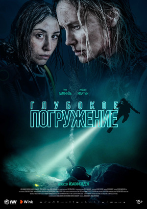 Фильм «Глубокое погружение» (2020)