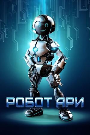 Фильм «Приключения робота Ари» (2020)