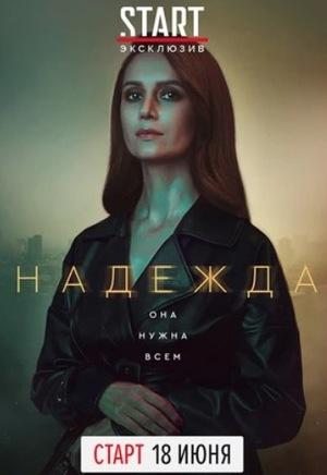 Сериал «Надежда» (2020 – ...)