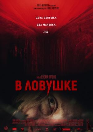 Фильм «В ловушке» (2020)