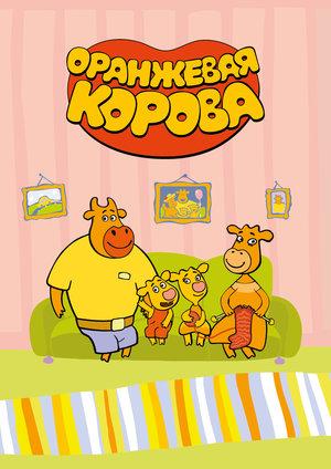 Сериал «Оранжевая корова» (2018 – ...)