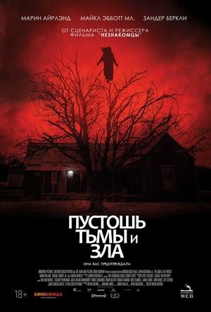 Фильм «Пустошь тьмы и зла» (2020)