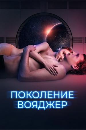 Фильм «Поколение Вояджер» (2021)