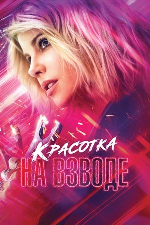 Фильм «Красотка на взводе» (2021)