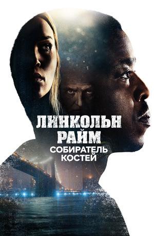 Сериал «Линкольн Райм: Собиратель костей» (2020)