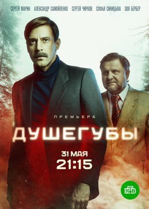 Сериал «Душегубы» (2021)