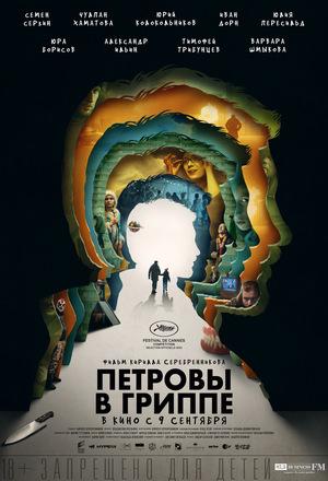 Фильм «Петровы в гриппе» (2021)