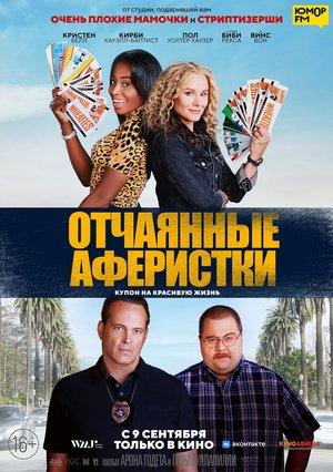 Фильм «Отчаянные аферистки» (2021)