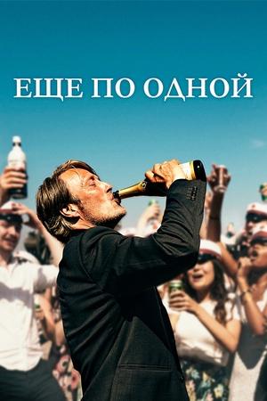 Фильм «Еще по одной» (2020)