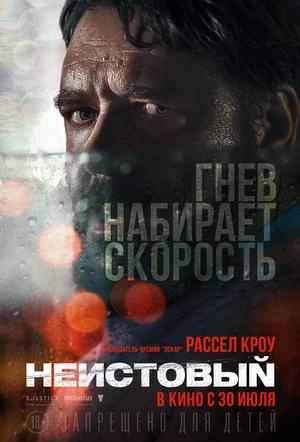 Фильм «Неистовый» (2020)
