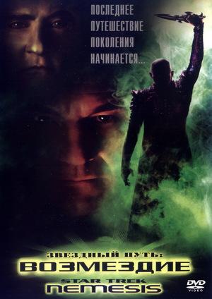 Фильм «Звездный путь: Возмездие» (2002)