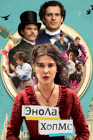 Фильм «Энола Холмс» (2020)