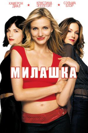 Фильм «Милашка» (2002)
