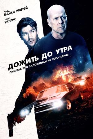 Фильм «Дожить до утра» (2020)