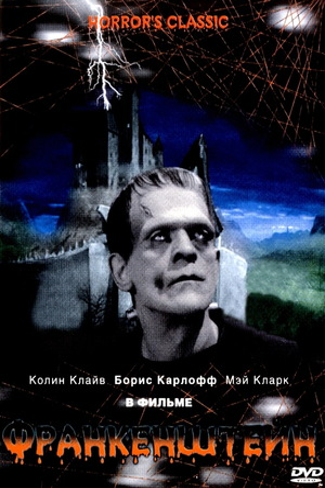 Фильм «Франкенштейн» (1931)