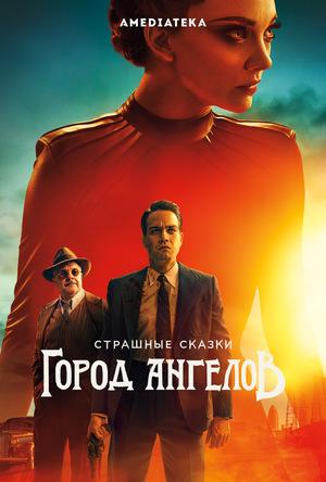 Сериал «Страшные сказки: Город Ангелов» (2020)