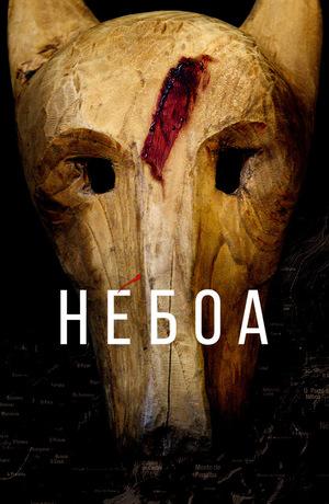 Сериал «Небоа» (2020)