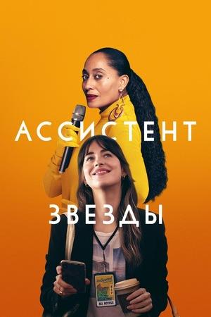 Фильм «Ассистент звезды» (2020)