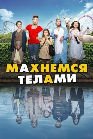 Фильм «Махнемся телами» (2020)