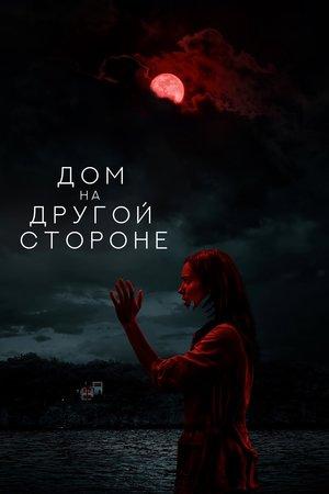 Фильм «Дом на другой стороне» (2020)