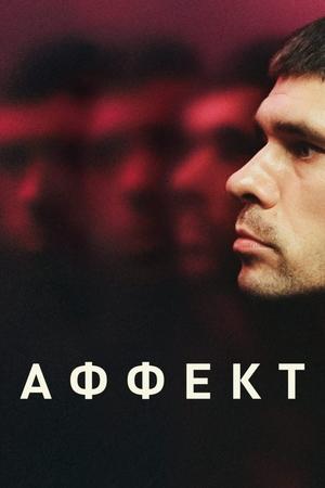 Фильм «Аффект» (2020)