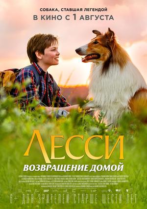 Фильм «Лесси: Возвращение домой» (2020)
