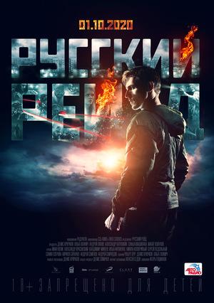 Фильм «Русский рейд» (2020)