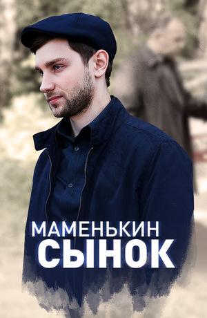 Серіал «Маменькин сынок» (2019)