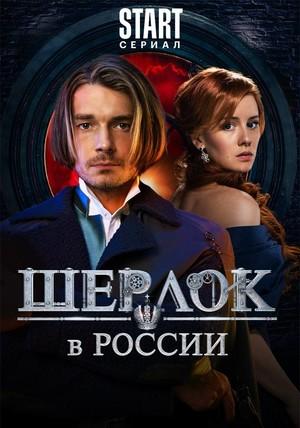Сериал «Шерлок в России» (2020)
