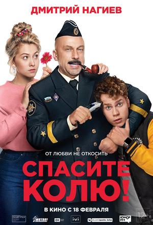 Фільм «Врятуйте Колю!» (2021)