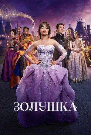 Фильм «Золушка» (2021)
