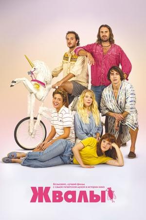 Фильм «Жвалы» (2020)