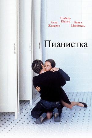 Фильм «Пианистка» (2001)