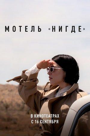 Фильм «Мотель «Нигде»» (2020)