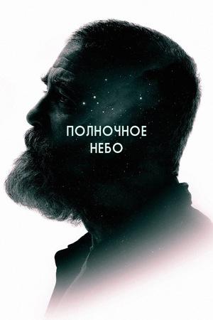 Фильм «Полночное небо» (2020)