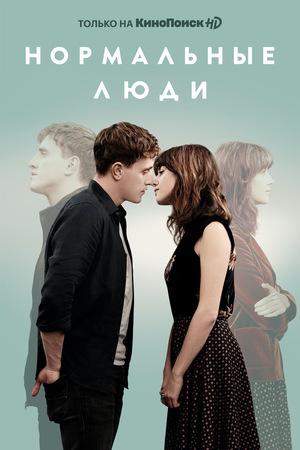 Сериал «Нормальные люди» (2020)