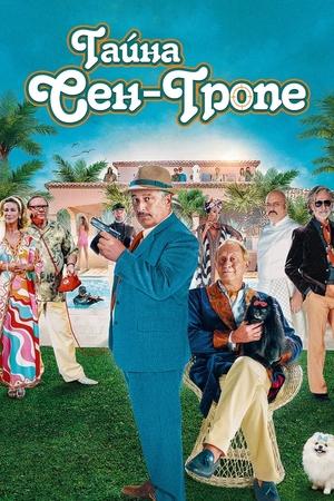 Фильм «Тайна Сен-Тропе» (2021)