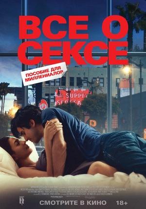 Фильм «Все о сексе» (2020)