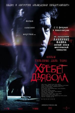 Фильм «Хребет дьявола» (2001)