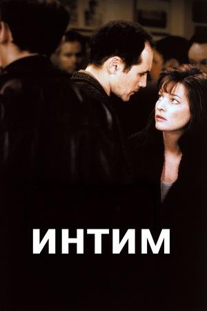 Фильм «Интим» (2000)