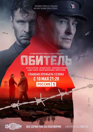 Сериал «Обитель» (2021)