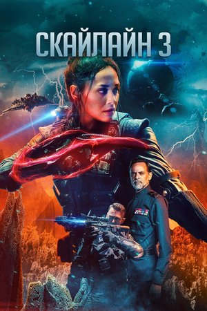 Фильм «Скайлайн 3» (2020)