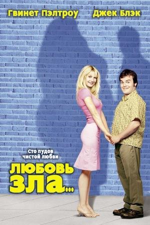 Фильм «Любовь зла» (2001)