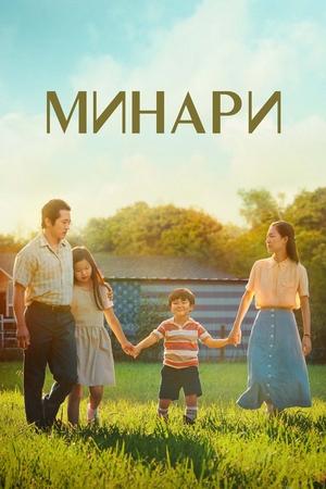 Фильм «Минари» (2020)