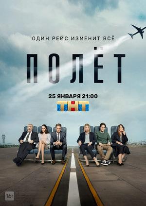 Сериал «Полёт» (2021)