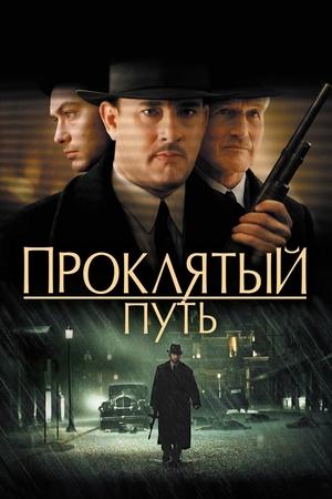 Фильм «Проклятый путь» (2002)