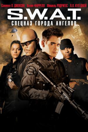 Фильм «S.W.A.T.: Спецназ города ангелов» (2003)