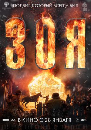 Фільм «Зоя» (2020)